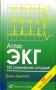 Атлас ЭКГ. 150 клинических ситуаций. Хэмптон Дж. Р.