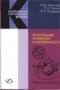 Генитальные инфекции и беременность. Арестова И. М.