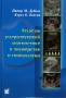 Атлас по ультразвуковой диагностике в акушерстве и гинекологии.  Дубиле П.
