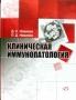 Клиническая иммунопатология. Руководство. Новиков Д.К.