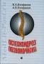 Остеохондроз позвоночника. Епифанов В.(3-е издание)