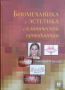Биомеханика и эстетика в клинической ортодонтии. Нанда Р. (2-е издание)