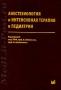 Анестезиология и интенсивная терапия в педиатрии. Михельсон В.(3-е издание)