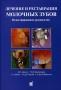 Лечение и реставрация молочных зубов. Даггал М.(2-е издание)