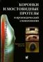 Коронки и мостовидные протезы в ортопедической стоматологии. Смит Б