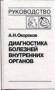 Диагностика болезней внутренних органов. Т6. Окороков
