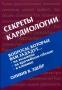 Секреты кардиологии. Эдейр О.В. (2-е издание)