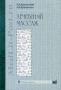 Лечебный массаж. Дубровский В. (4-е издание)
