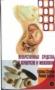 Лекарственные средства в акушерстве и гинекологии. Затучни Г.