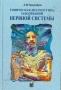Топическая диагностика заболеваний нервной системы. Триумфов А.В (19-е издание)