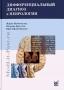 Дифференциальный диагноз в неврологии. Бассетти К., Мументалер М.