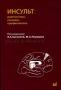 Инсульт: диагностика, лечение, профилактика. Суслина З. (2-е издание)