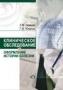 Клиническое обследование и оформление истории болезни. Немцов Л.