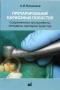 Препарирование кариозных полостей. Современные инструменты, методики, критерии качества. Николаев А (2-е издание)