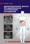 Дифференциальный диагноз при абдоминальном ультразвуковом исследовании. Биссет Р, Хан А.