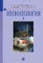 Неонатология. Шабалов Н.(2 тома, 5-е издание)