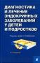 Диагностика и лечение эндокринных заболеваний у детей и подростков. Шабалов Н.(2-е издание)