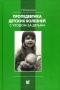 Пропедевтика детских болезней с уходом за детьми. Капитан Т.