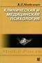 Клиническая и медицинская психология. Менделевич В.(6-е издание)