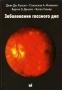 Заболевания глазного дна. Кански Джек Дж.