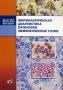 Морфологическая диагностика патологии лимфатических узлов. Райт Д.
