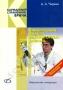 Клинический анализ лабораторных данных. Чиркин А.