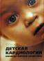Детская кардиология (наследственные синдромы). Белозеров Ю.