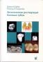 Эстетическая реставрация боковых зубов. Гарбер Д.
