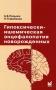 Гипоксически-ишемическая энцефалопатия новорожденных. Пальчик А.(3-е издание)