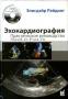 Эхокардиография. Практическое руководство. Райдинг Э (3-е издание)