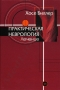 Практическая неврология. Т2. Лечение. Биллер Х.