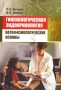 Гинекологическая эндокринология. Патофизиологические основы. Беляева Л. Е.