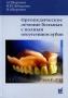 Ортопедическое лечение больных с полным отсутствием зубов. Воронов А.( 2-е издание)
