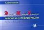 Электрокардиограмма. Анализ и интерпретация. Струтынский А.(15-е издание)