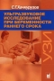 Ультразвуковое исследование при беременности раннего срока. Хачкурузов (6-е издание)