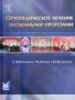 Ортопедическое лечение несъемными протезами. Розенштиль С.