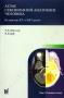 Атлас секционной анатомии человека на примере КТ- и МРТ-срезов. Т1. Голова и шея. Меллер Т.(4-е издание)