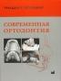 Современная ортодонтия. Проффит У.Р. (4-е издание)