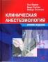 Клиническая анестезиология. Бараш П. (2-е издание)