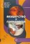 Акушерство и гинекология.  Бекманн Ч.