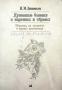 Душевные болезни в картинах и образах. Зиновьев П. (2-е издание)