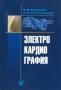 Электрокардиография. Мурашко В.В., Струтынский А.В. (14-е издание)