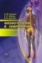 Физиотерапия в неврологии. Гурленя А.М