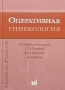 Оперативная гинекология. Краснопольский В. 2-е изд..