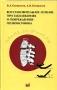 Восстановительное лечение при заболеваниях и повреждениях позвоночника. Епифанов В. 2-е издание