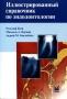 Иллюстрированный справочник по эндодонтологии. Беер Р.(2-е издание)
