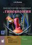 Диагностическая визуализация в гинекологии. Т.1. Шаабан А.М.