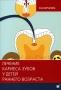 Лечение кариеса зубов у детей раннего возраста. Корчагина В.