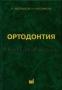 Ортодонтия. Аболмасов Н