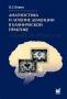Диагностика и лечение деменции в клинической практике. Левин О.